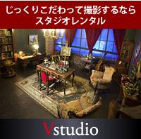 Vスタジオ
